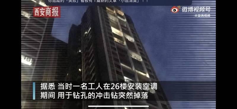 廣西南寧市1名工人在26樓安裝冷氣時,電鑽從窗處墜落,直接砸中底下1名嬰兒頭部,導致對方不幸身亡。(圖取自漩渦視頻)