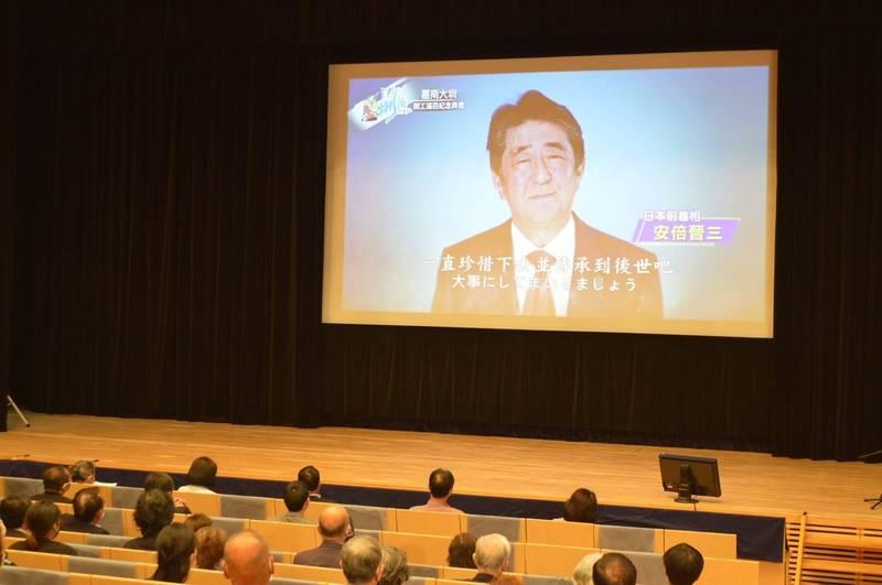 日本前首相安倍晉三錄製致詞影片,感謝台灣珍惜關於八田與一的歷史,台灣總是帶給日本人非常多美好的回憶。(駐日本代表處提供)