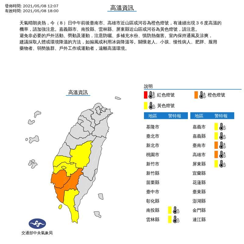 今日中南部高溫炎熱,氣象局中午對7縣市發布高溫特報。(擷取自中央氣象局)