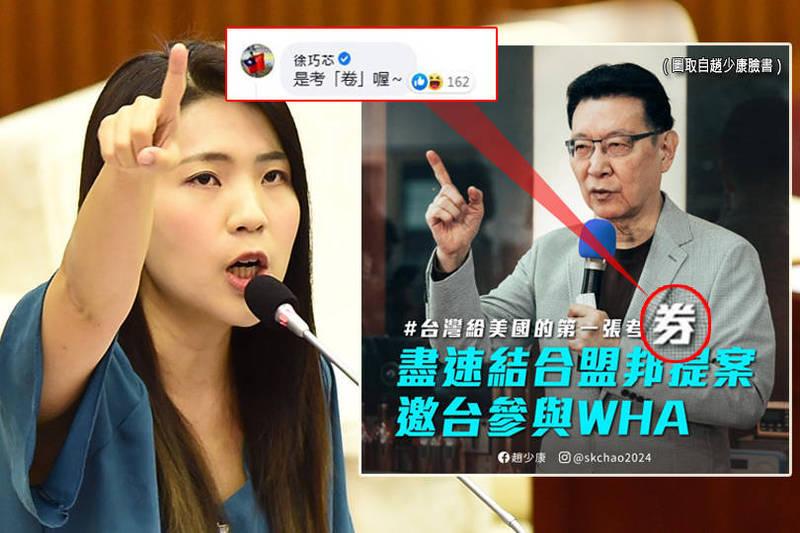趙少康今(8日)在臉書製圖,聲稱「WHA就是台灣請美國作答的第一張考試『券』」,被同黨台北市議員徐巧芯抓包寫錯字。(圖取自趙少康臉書、資料照;本報合成)