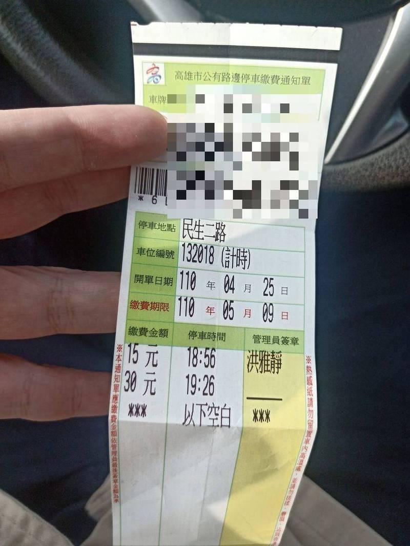 有網友抱怨,有人疑似想要省15元,把停車單夾在他的車上,讓他相當驚訝。(圖翻攝自臉書「爆怨2公社」)