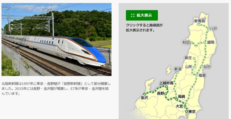 日本一列從東京站開往金澤站的北陸新幹線白鷹號565車次班車,在輕井澤站附近撞上熊,緊急停車,造成最多約30分鐘誤點。(圖擷自JR東日本官網)