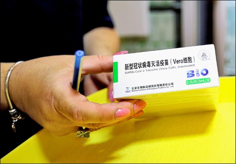 世衛組織(WHO)七日正式給予中國「國藥集團」研製的 新型冠狀肺炎疫苗「緊急使用授權」。圖為由北京生物製品研究所研製的國藥疫苗外包裝。(路透)