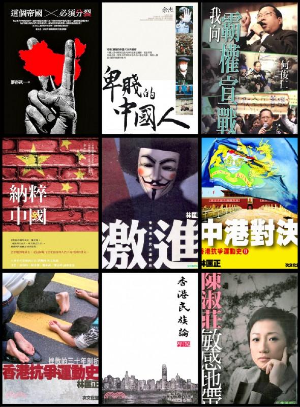 香港康樂及文化事務署繼去年七月以「覆檢」為由,要求香港公共圖書館下架可能違反港區國安法的九本著作。(取自網路)