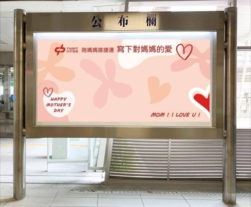 中捷公司今天舉辦「捷伴媽咪逛街雙重送」子女在熱門6站中的公布欄寫下對「阿母」的愛,「孝順的你」,可獲得中捷口罩一個(中捷公司提供)