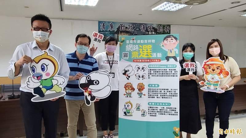 台南市運動吉祥物邀民眾一起來票選。(記者劉婉君攝)