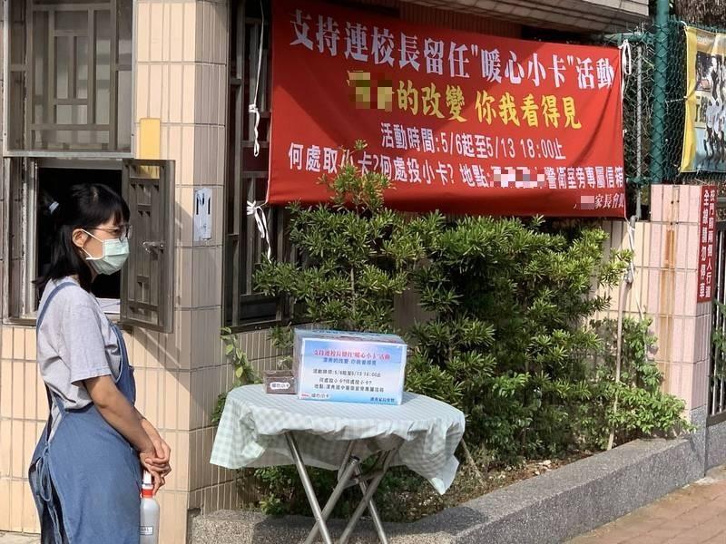 台中市某國中家長會在校門口懸掛布條,支持校長連任被檢舉。(民眾提供)