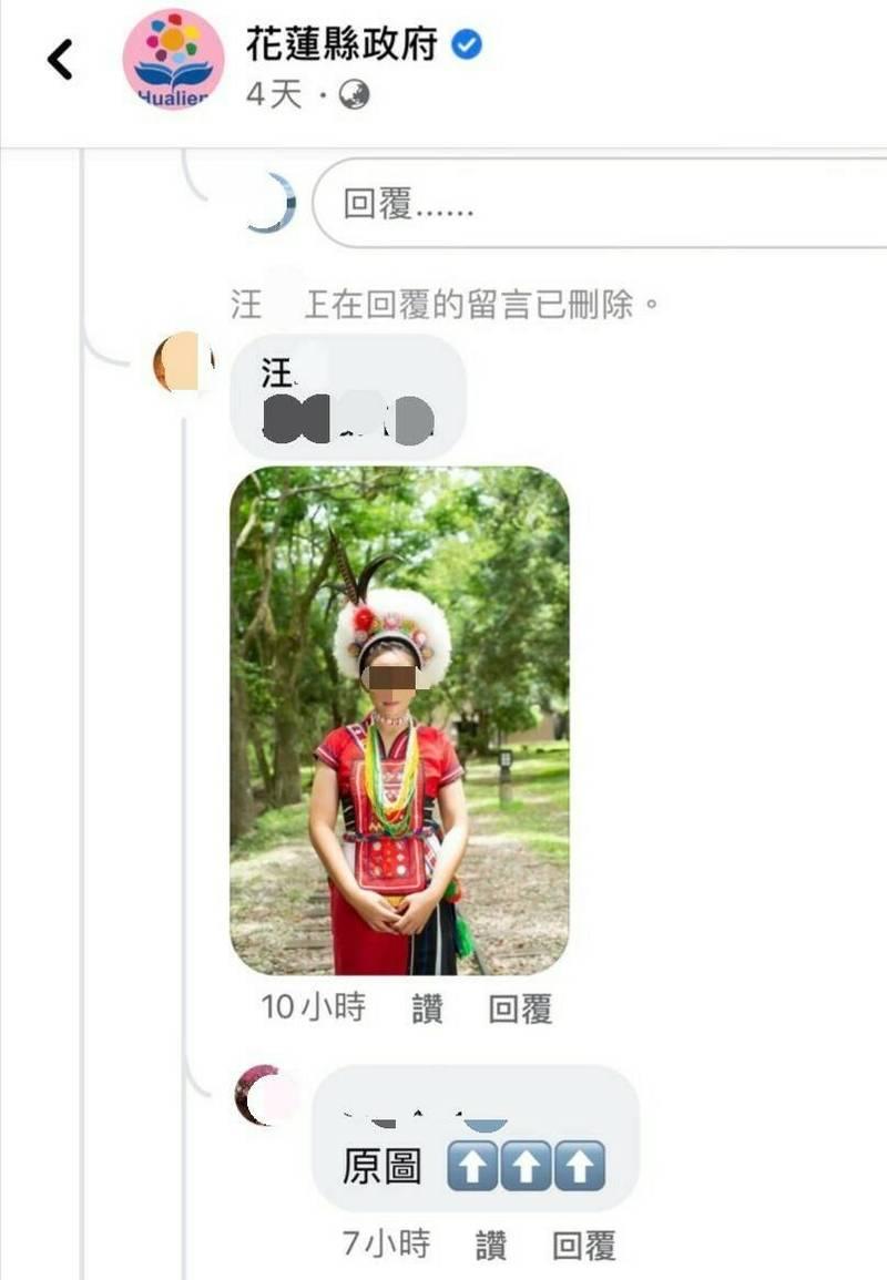 汪女在花蓮縣政府的官方臉書上貼出原始照片給網友評評理,從項鍊及衣領比例確實是同一張圖,不過目前相關貼文都已經刪除。(臉書截圖)