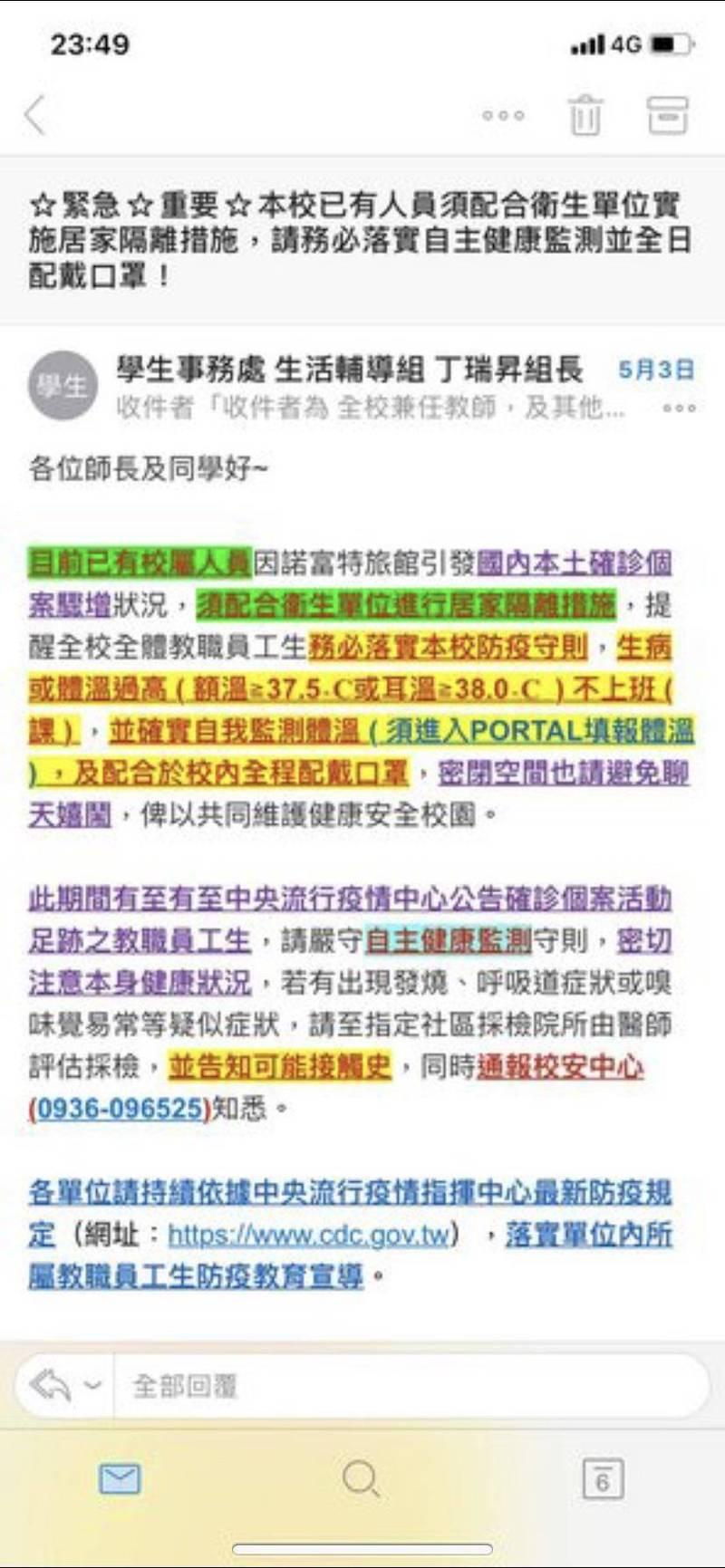由於網路也流傳亞東技術學院學務處寄給校內師生的電子郵件,表示學校所屬人員因諾富特群聚而須居家隔離。(擷取自Dcard)