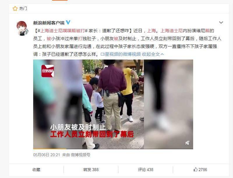 中國媒體在報導此事時,紛紛以「噗噗熊」代稱。(擷取自微博)