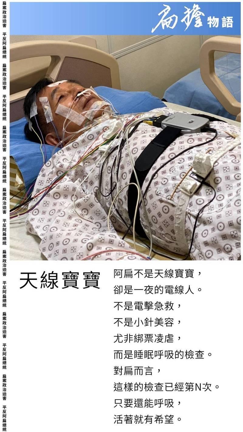 前總統陳水扁在臉書po文指近日到醫院做睡眠呼吸檢查、自嘲不是天線寶寶喔!(圖擷取自陳水扁扁擔物語臉書)