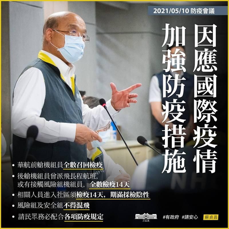 華航疫情持續擴大,行政院長蘇貞昌今天上午再次召開防疫會議,裁示推出「清零計畫 2.0」措施,並且即刻執行。(取自行政院長蘇貞昌臉書)
