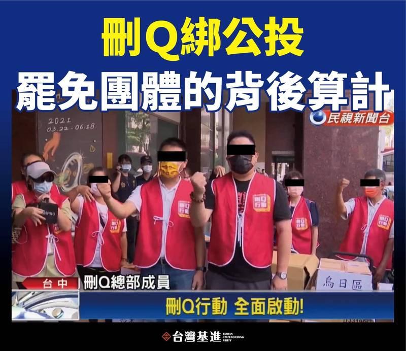 罷免立委陳柏惟二階連署書遞件,台灣基進今發表聲明。(台灣基進臉書)