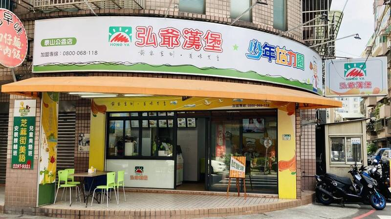 新北市少年培力園與知名連鎖早餐店品牌弘爺漢堡合作開設公益早餐店,地點為泰山區民生路12號。(新北市少年培力園提供)