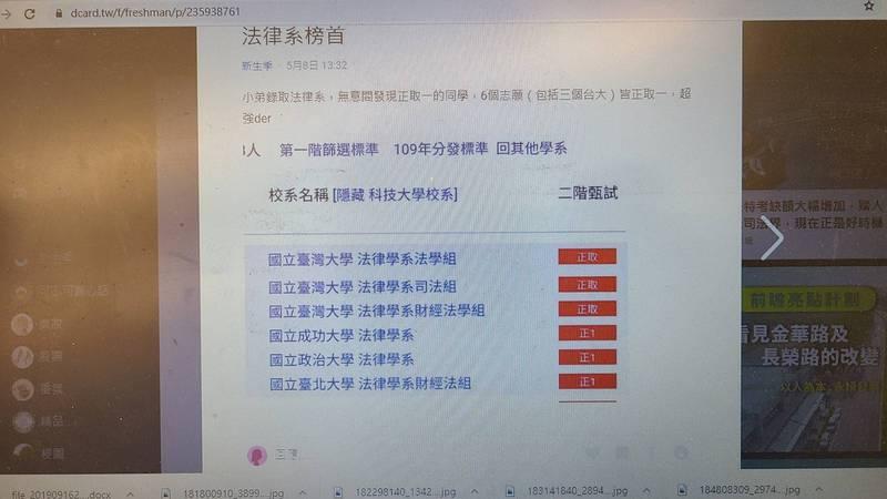 一名法律系的新鮮人在《Dcard》發文,表示無意間發現有學生6個志願,包括台大、成大、政大、台北大學法律系,6志願皆正取。(截取自《Dcard》)