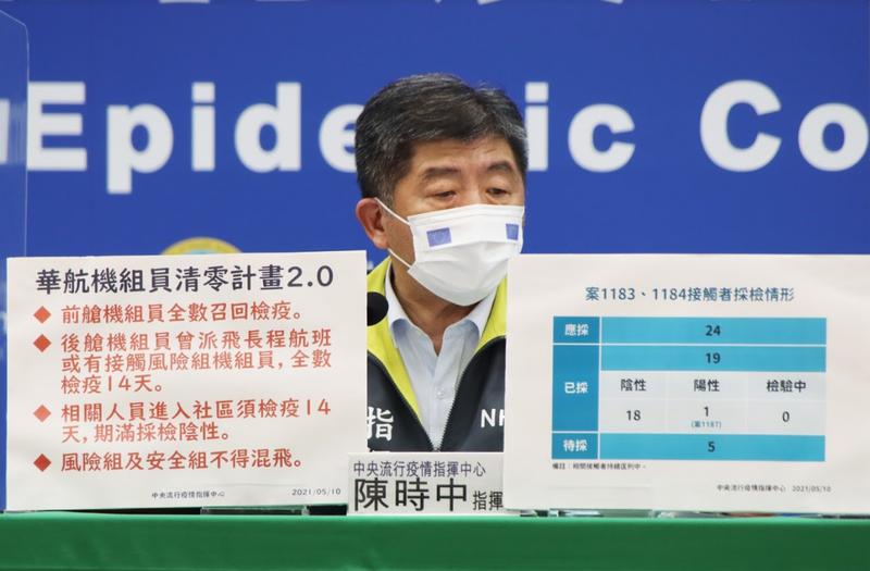 傳出諾富特飯店5月17日將恢復營運,中央流行疫情指揮中心指揮官陳時中表示,17日是員工自主健康管理期間,不適合大規模回到工作場所。(指揮中心提供)
