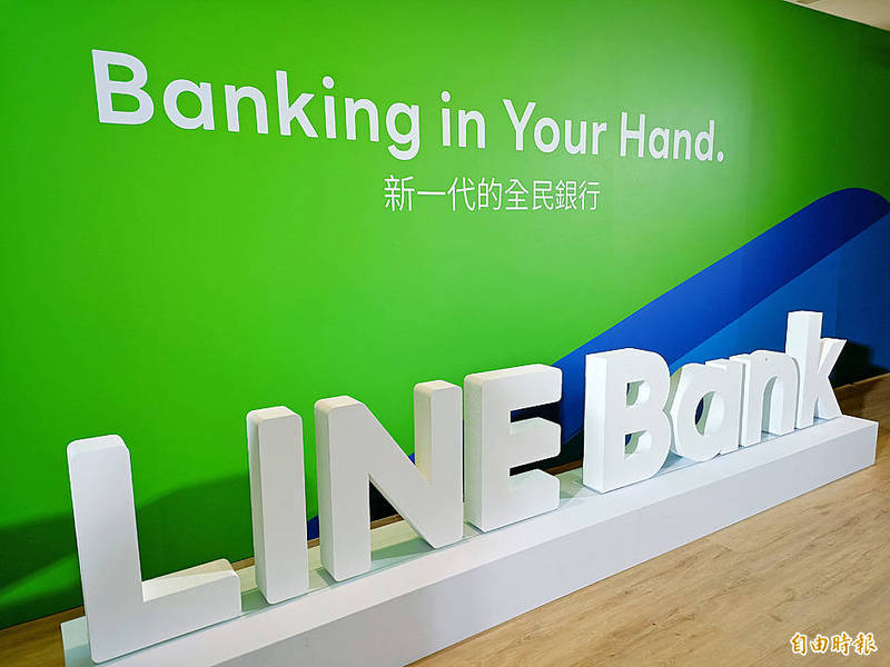 Signage for Line Bank Taiwan Ltd is displayed at the company's headquarters in Taipei yesterday. Photo: Lee Chin-hui, Taipei Times