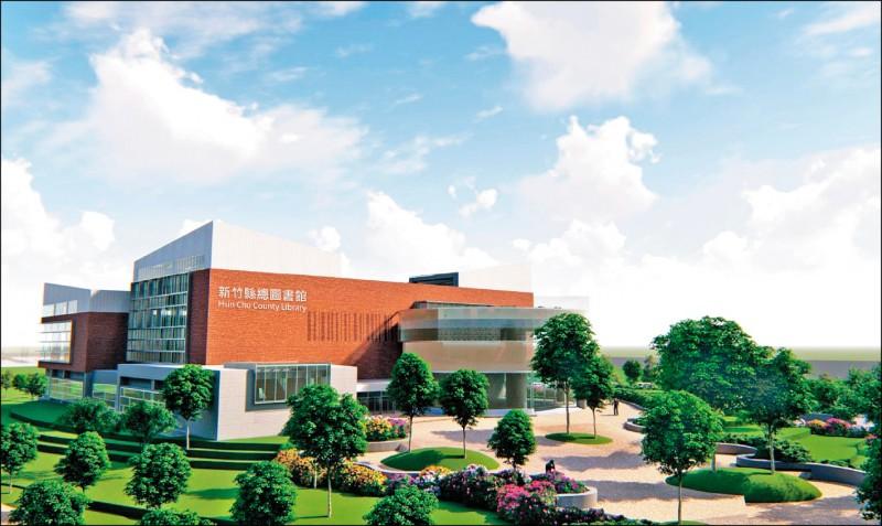新竹縣立總圖書館新建工程案,縣府自編預算將總經費加碼至6.8億元,近期即將上網招標。圖為總圖示意圖。 (新竹縣文化局提供)