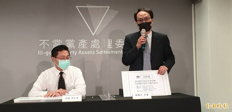 黨產會主委林峯正宣布,美齡樓公告現值6億8000萬元,將收歸國有。(記者李欣芳攝)