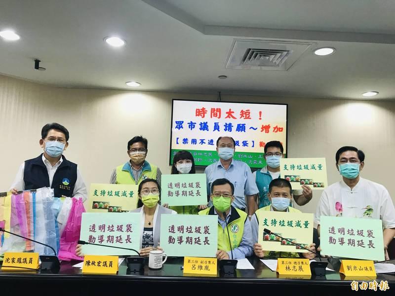 時間太短!綠營黨團請願增加「禁用不透明垃圾袋」勸導期。 (記者王姝琇攝)