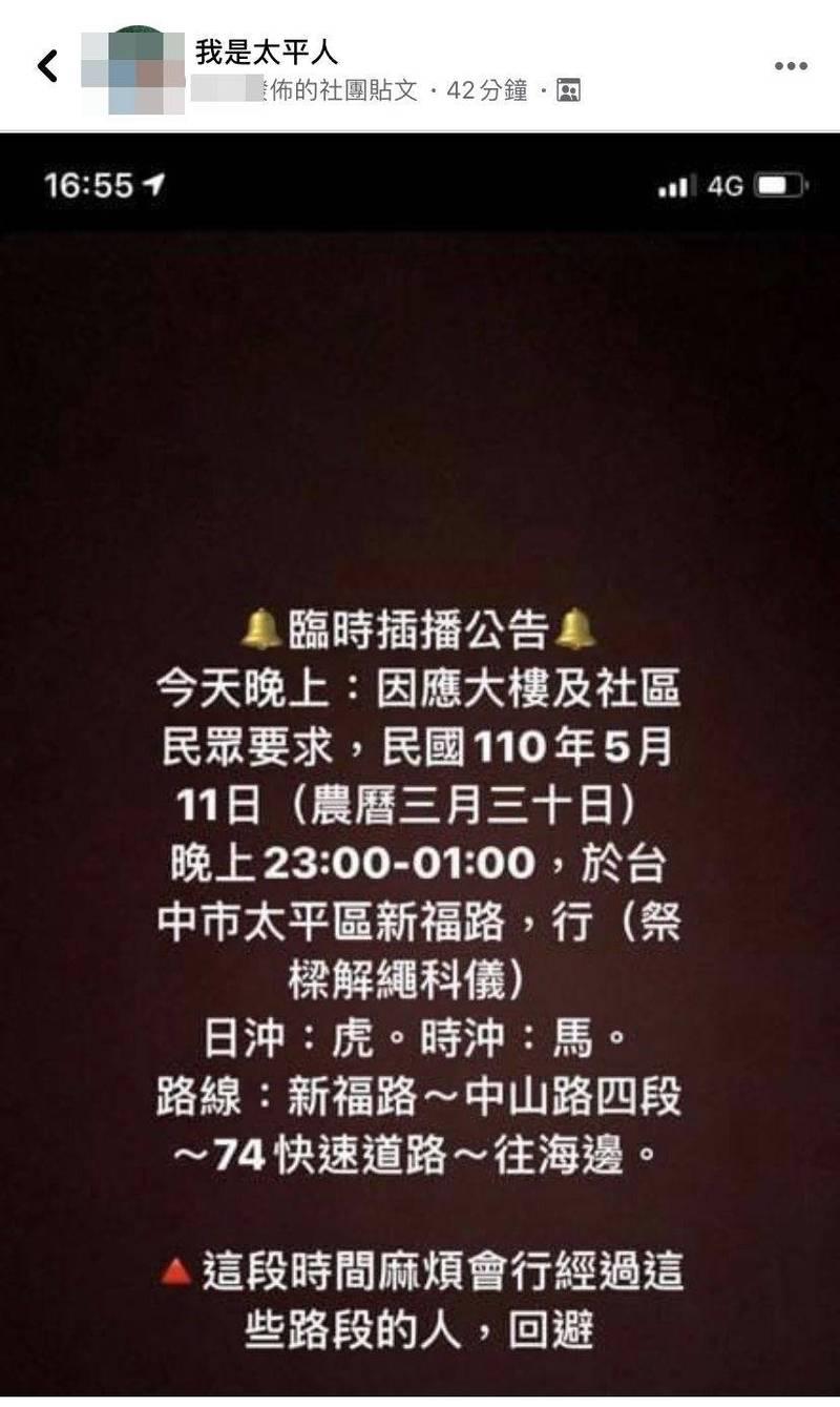臉書社團「我是太平人」今天傍晚有網友善意提醒發文,告知今晚太平新福路將舉辦俗稱「送肉粽」的儀式。(記者陳建志擷取自「我是太平人」)