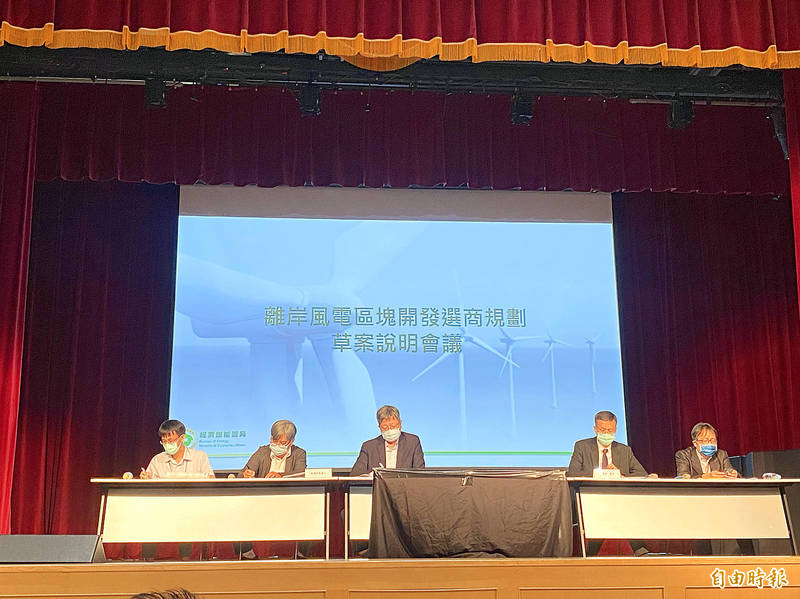 Bureau of Energy officials present draft regulations for the third phase of Taiwan's offshore wind farm development plan at a meeting in Taipei yesterday. Photo: Huang Pei-chun, Taipei Times