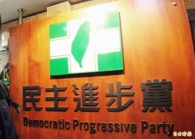 民進黨表示,台灣是國際公認的民主國家,國際各項民主指標皆名列前茅,蔡總統執政以來更受到國際社會的讚揚,有目共睹。(資料照)