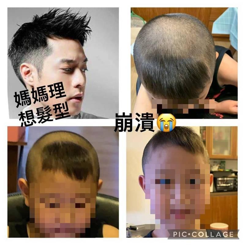 兒子的髮型跟媽媽理想中的髮型相差十萬八千里。(圖翻攝自臉書)