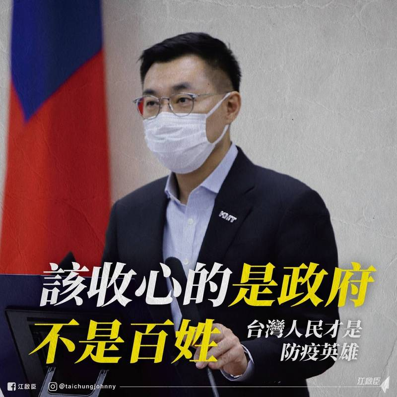 國民黨主席江啟臣今天呼籲蔡英文總統該收心了。(截圖自江啟臣臉書)