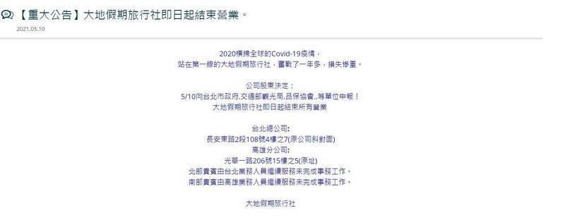 大地假期旅行社官網貼出結束營業公告。(圖擷取自大地假期旅行社官網)