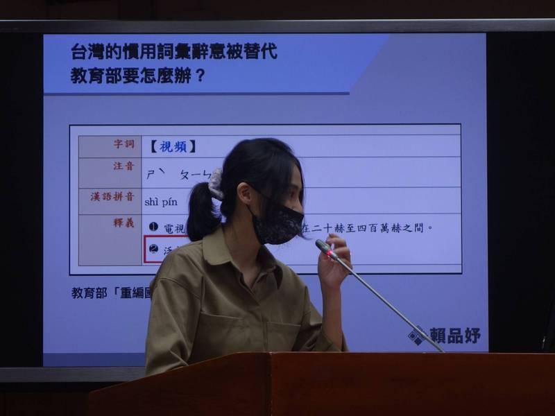 立委賴品妤擔憂,台灣慣用語被中國用語取代,更舉例教育部辭典網站中,把「視頻」釋義列入「泛指影音檔案」,要求加註來源為「中國」等,讓使用者清楚。(記者吳柏軒攝)