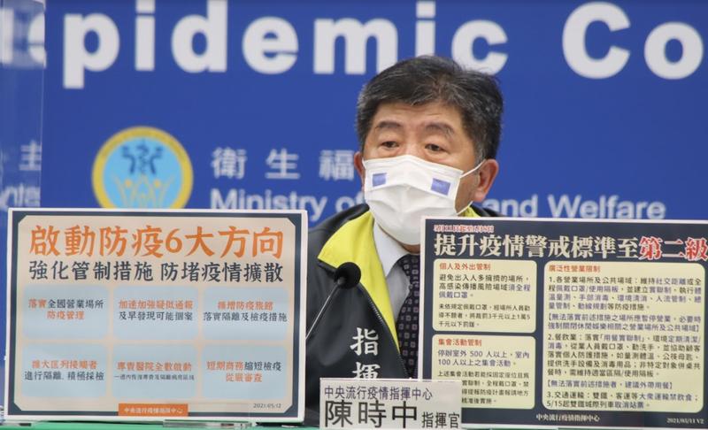 有2例感染源待釐清的台北萬華相關個案,均在茶館工作,陳時中表示會再請警政單位積極查核相關場所,是否屬於群聚感染仍待釐清。(指揮中心提供)