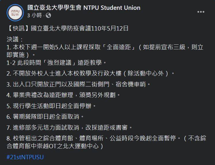 國立台北大學學生會透漏,校方今天召開防疫會議,決定下週一起,5人以上課程均實施遠距教學(圖擷取自「國立台北大學學生會」臉書)
