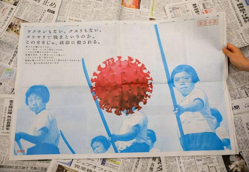《寶島社》昨日在日本三大報上刊登全版廣告,批評防疫不力。(路透)