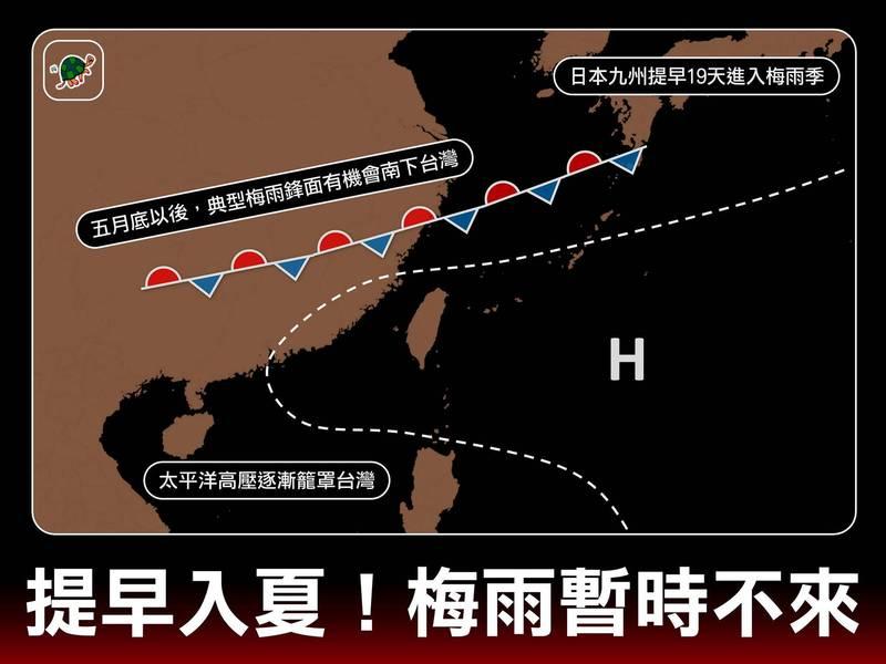 民間粉專製圖指出,目前台灣受到太平洋高壓壟罩,梅雨鋒面在台灣北方徘徊