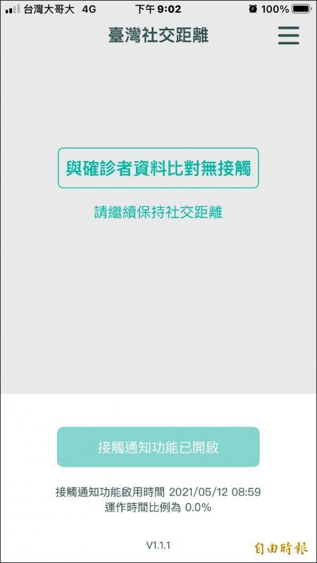 爆紅APP「台灣社交距離」(記者葛祐豪攝)