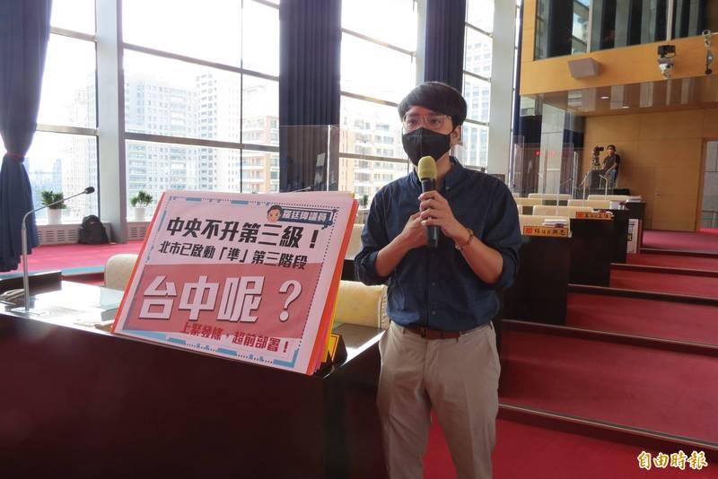 柯文哲說台北市進入「準第三階段」,市議員羅廷瑋表示,中市要趕快超前部署。(記者蘇金鳳攝)