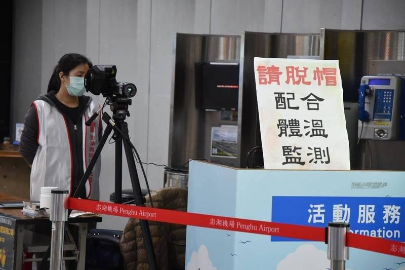 澎湖重啟港滬紅外線熱影像體溫儀超前部署,不希望流言打擊防疫人員士氣。(澎湖縣政府提供)