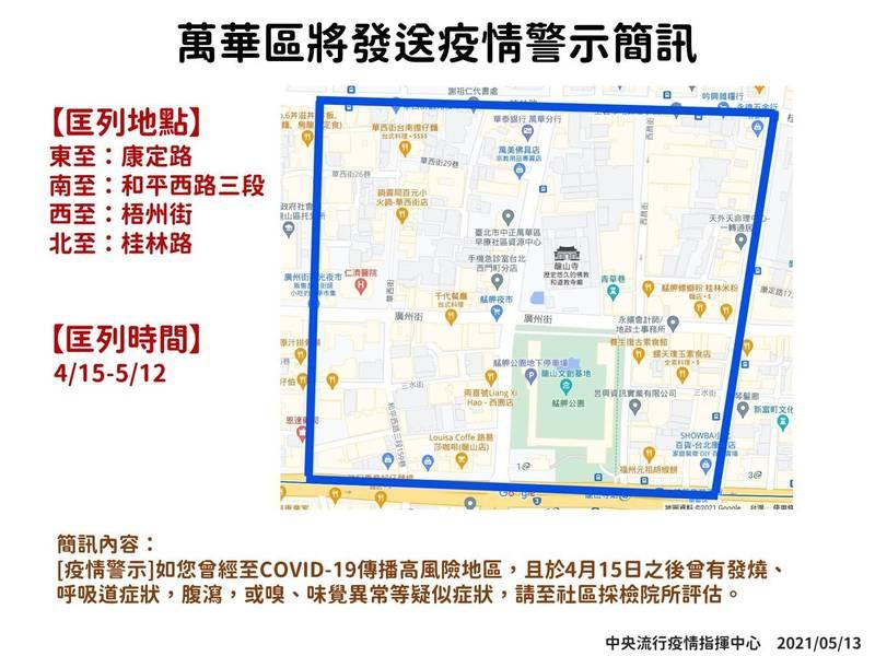 疫情中心將萬華部分區域規劃為傳播高風險地區。(記者王冠仁翻攝)