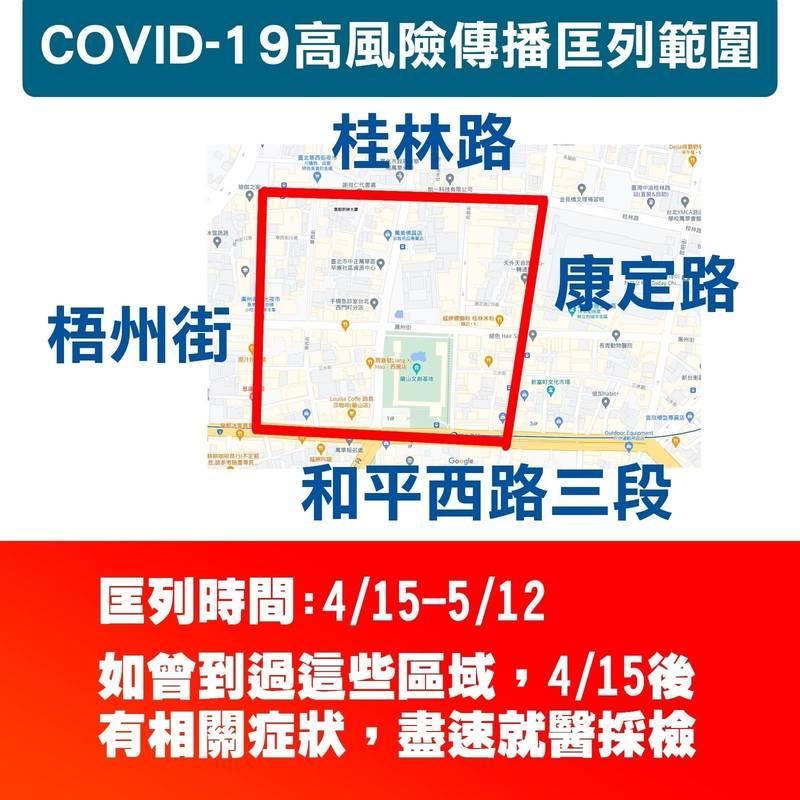 萬華區的高危險傳染區北到桂林路、南到和平西路3段、東到康定路、西到梧州街,民眾在此不得脫下口罩交談、飲食。(北市府提供)
