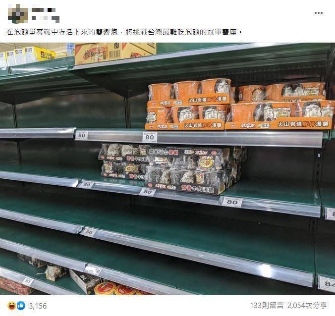 現架上除了一款泡麵之外,其他泡麵幾乎都銷售一空。(擷取自臉書)