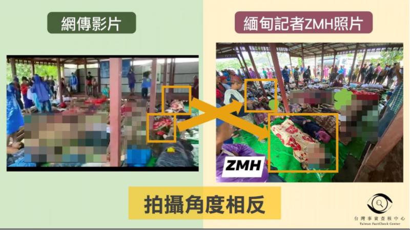 查核中心比對攝影記者發布照片及網傳影片後,發現場景中的物件相對位置皆相符,只是拍攝角度相反。(圖擷取自台灣事實查核中心網站)