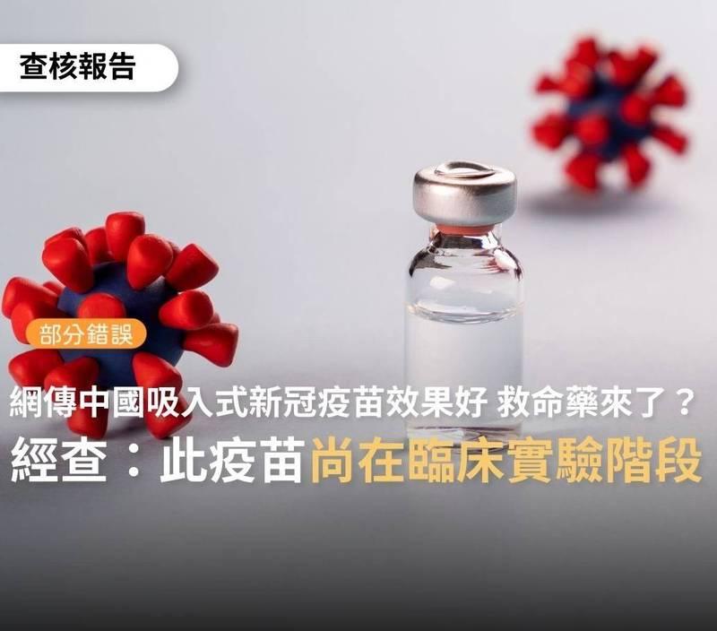 影片宣稱:「吸入性新冠疫苗來了,不用打針,中國首創,實在是太厲害了」,不過經查核中心針對內容細部比對,判定該傳言誤引用針劑型疫苗的臨床數據,因此判定為「部分錯誤」訊息。(翻攝自台灣事實查核中心臉書)