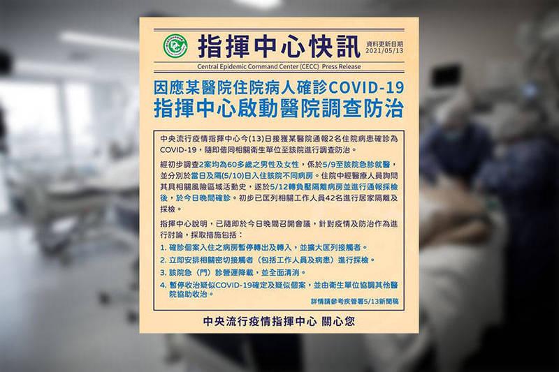 初步已匡列相關工作人員42名進行居家隔離及採檢。(本報合成)