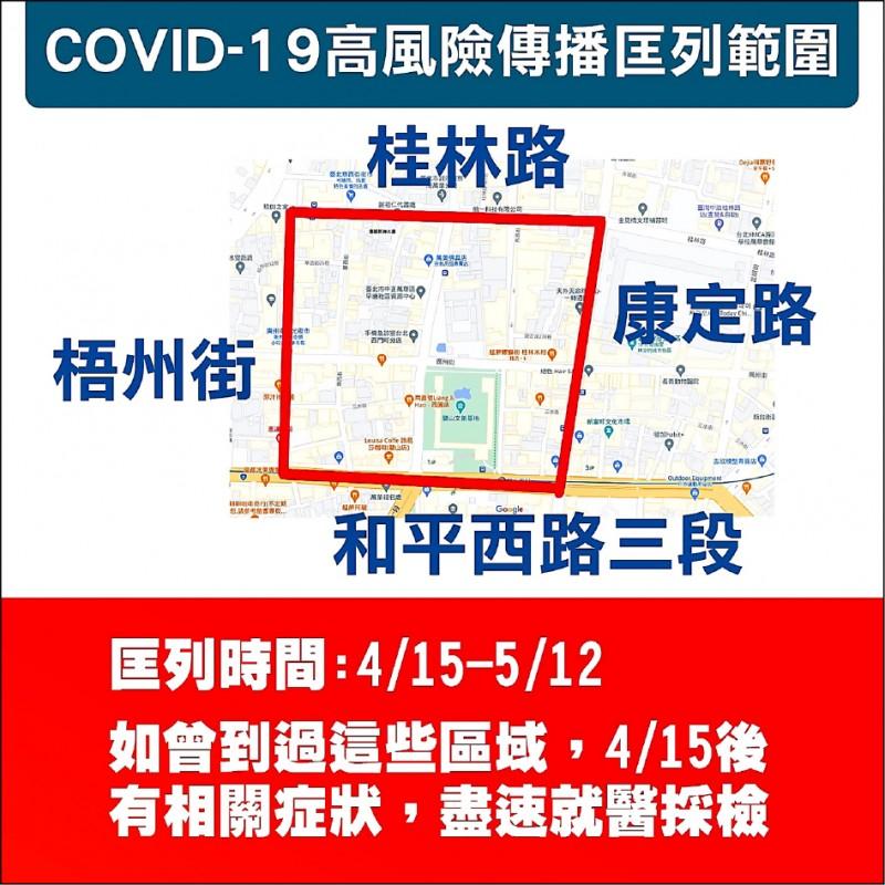 市府公告萬華高危險傳染區。(北市府提供)