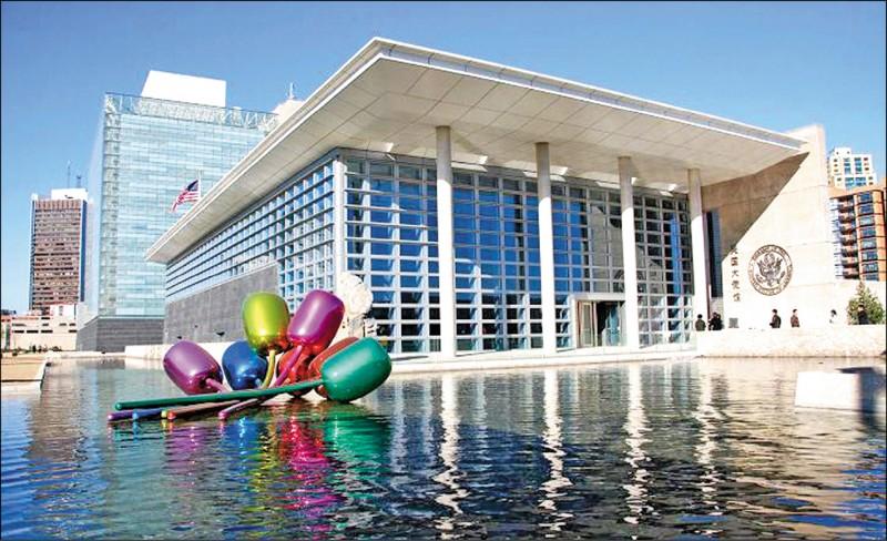 美國駐華大使館外觀。(擷取自美國駐華大使館官網)