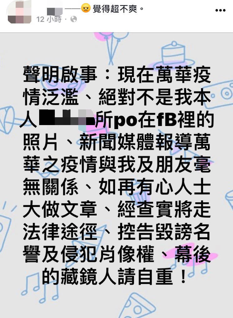 被網友指涉是茶室老闆娘的林女昨晚在臉書發表聲明啟事。(記者闕敬倫翻攝自臉書)