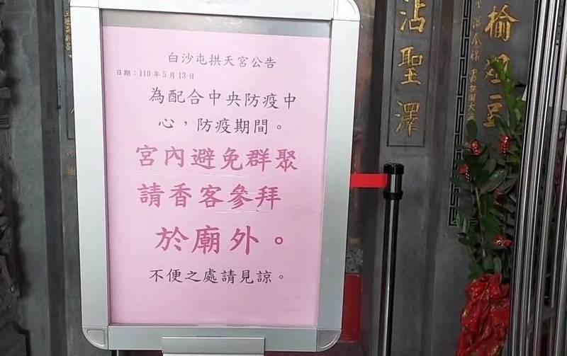 白沙屯拱天宮公告即日起不開放信眾入廟,僅開放外場參拜,並提醒信眾切記配戴口罩,做好防範。(民眾提供)