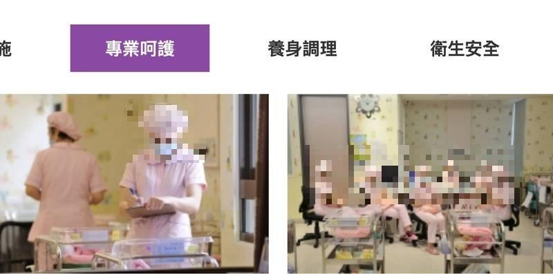 西屯區一家婦產科診所附設產後護理之家發生護理師施虐28天男嬰,造成腦部多處出血。(翻攝自產後護理之家官網)