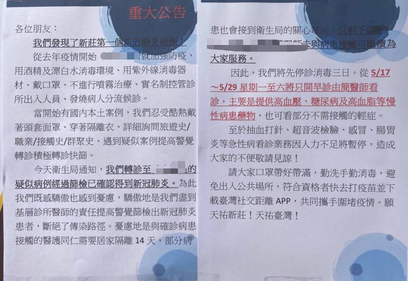 新莊區某間診所今貼出公告表示發現確診病例。(民眾提供)